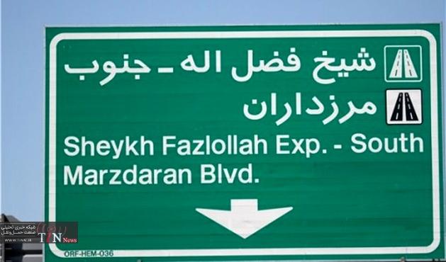 مناطق رو به رشد تهران | خرید خانه به قیمت